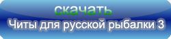 Читы для русской рыбалки 2