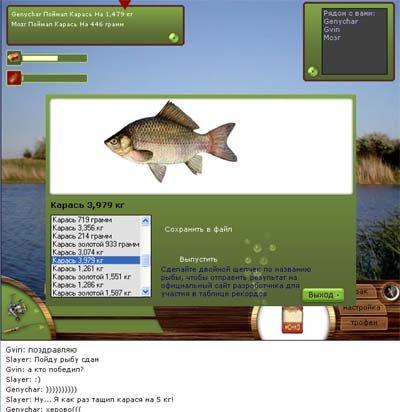 Русская рыбалка деньги