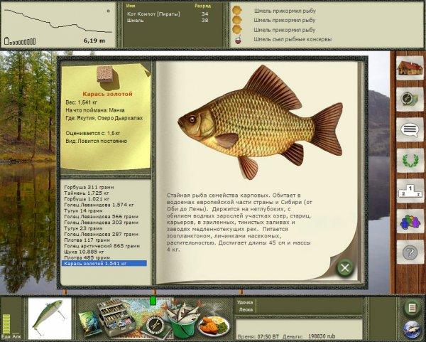 русская рыбалка 2.5 скачать