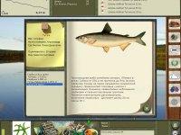 Русская рыбалка 3.0 деньги