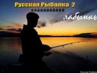 Читы на русскую рыбалку 2
