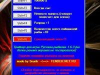 Читы на русскую рыбалку 1.6