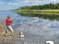 Читы для русской рыбалки 3