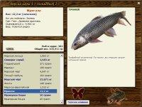 Скачать читы русская рыбалка 3