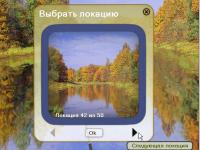 Русская рыбалка 2 лабынкыр секреты