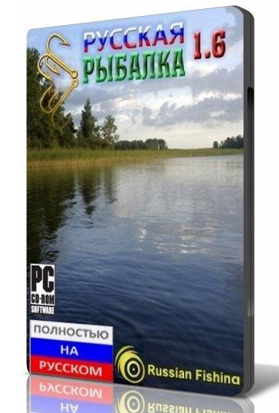 Русская рыбалка 1 6
