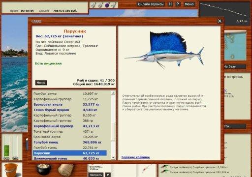 Игра русская рыбалка 3 играть