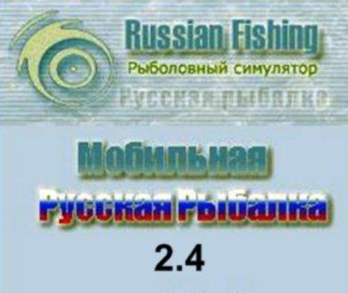 Игра на телефон зимняя русская