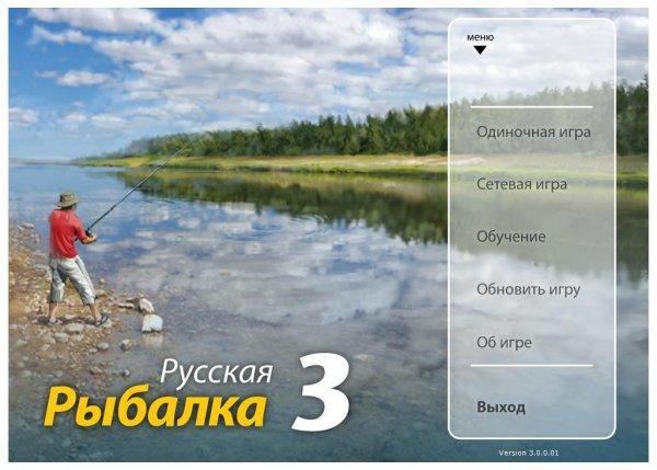 русская рыбалка 3 прикормки озеро