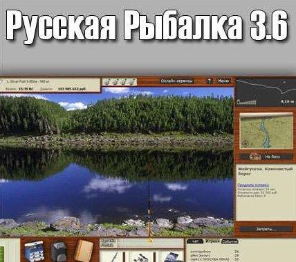 Русская рыбалка 3 6 на телефон