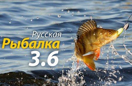 Русская рыбалка 3 6 revolution