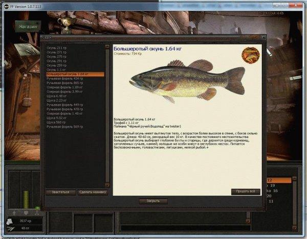 где клюет рыба в русской рыбалке 3