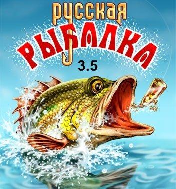 Русская рыбалка 3 5 скачать бесплатно