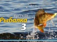Об Русской рыбалке